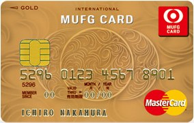 MUFGカードゴールドカード