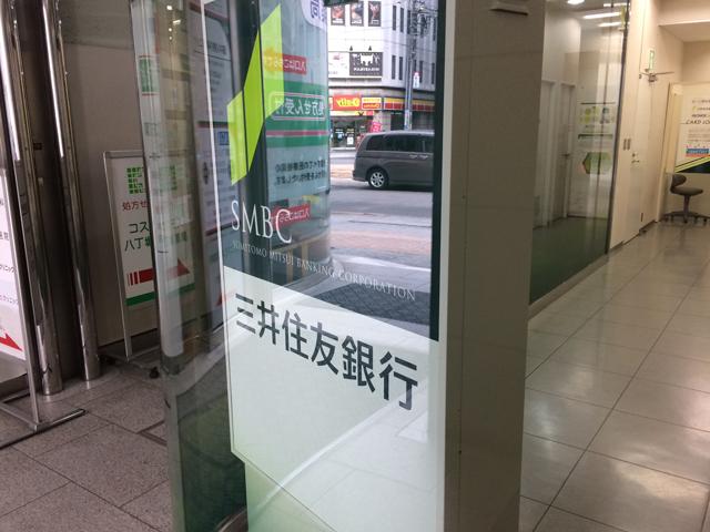 銀行カードローンがある三井住友銀行の看板